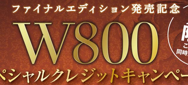 カワサキ W800 スペシャルクレジットキャンペーン