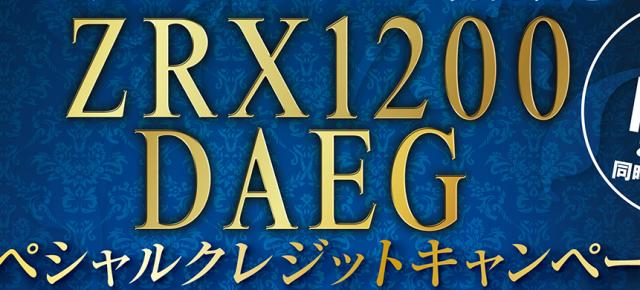 カワサキ ZRX1200DAEG スペシャルクレジットキャンペーン