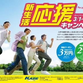 カワサキ 新生活応援キャンペーン