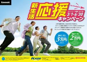 2017.03.03kawasaki