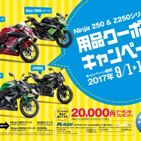カワサキ 用品クーポンキャンペーン