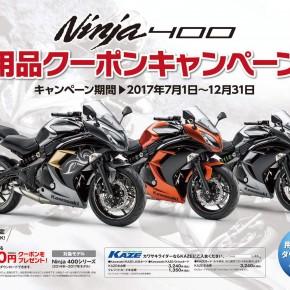 カワサキ Ninja400 用品クーポンキャンペーン