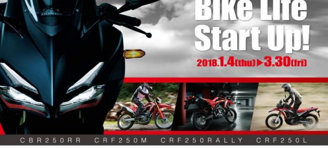ホンダ 250cc Bike Life Start Up キャンペーン