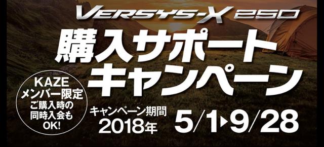 カワサキ VERSYS-X 250 購入サポートキャンペーン