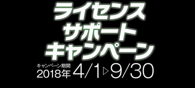 カワサキ ライセンスサポートキャンペーン