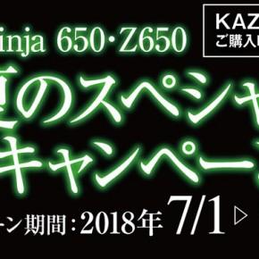 Kawasaki Ninja650・Z650 低金利キャンペーン