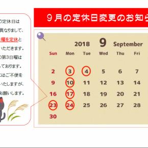 9月の定休日について