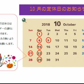 10月の定休日のお知らせ