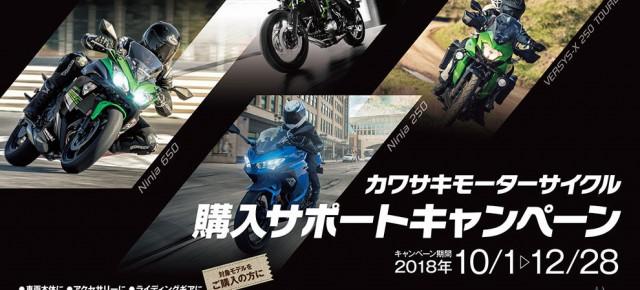 カワサキ 購入サポートキャンペーン