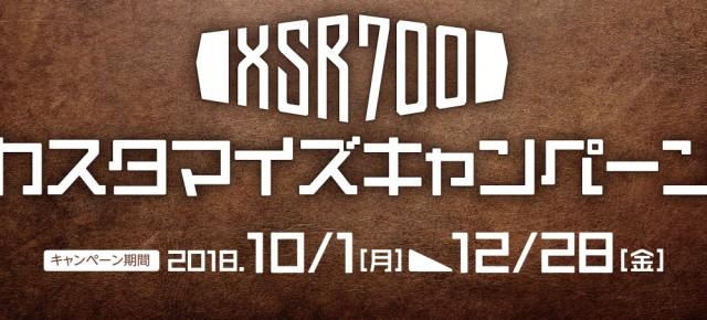 ヤマハ XSR700 カスタマイズキャンペーン