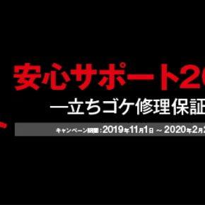 スズキ 刀 安心サポート2019