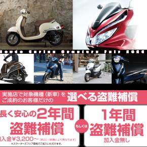 ホンダ スプリングスクーターフェアー2020