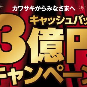 カワサキ 3億円キャッシュバックキャンペーン
