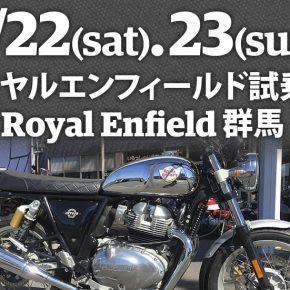 ロイヤルエンフィールド店頭試乗会